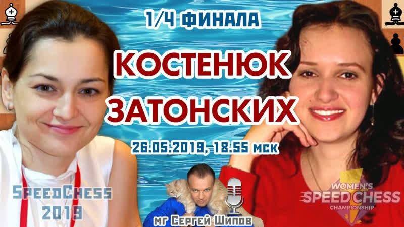 Шахматы блиц ♕ Матч Костенюк - Затонских. Сергей Шипов