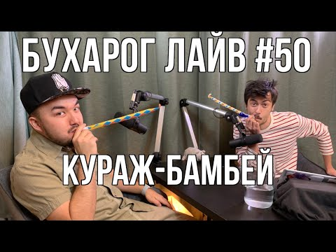 Бухарог Лайв 50 Кураж Бамбей Денис Колесников