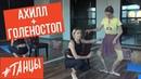 ГОЛЕНОСТОП Боль и дискомфорт Что делать Упражнения для всех от балерины Элеоноры Богдановой