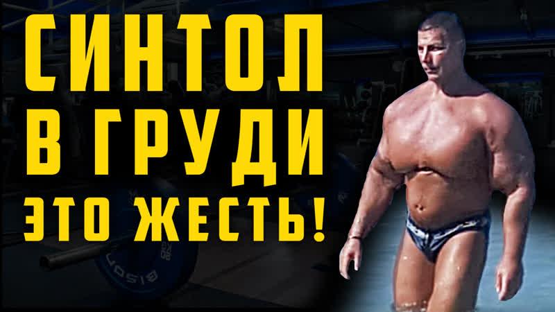 Качок накачал свою грудь синтолом! как Кирилл Терешин! подборка фото приколов