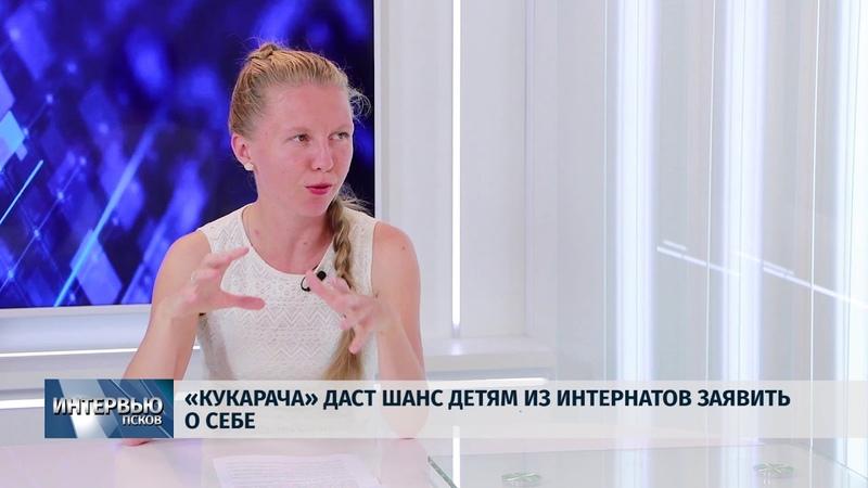 15 08 2019 Интервью Олеся Назарой Кукарача даст шанс детям из интернатов заявить о себе