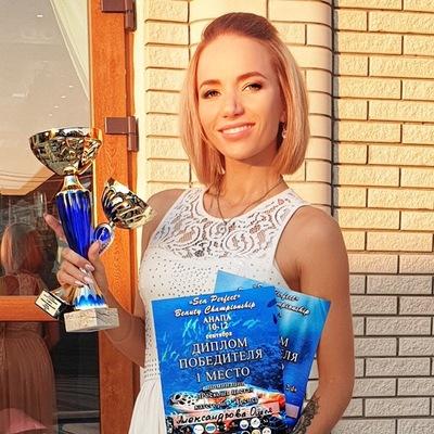 Олеся Александрова