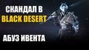 Black Desert - СКАНДАЛ с АБУЗОМ ивента Жемчужный календарь