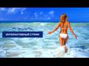 30 дней до отпуска: как быть в форме и жить в стиле Dolce Vita. Смотри интерактивный стрим от Л'ЭТУАЛЬ и получай призы!