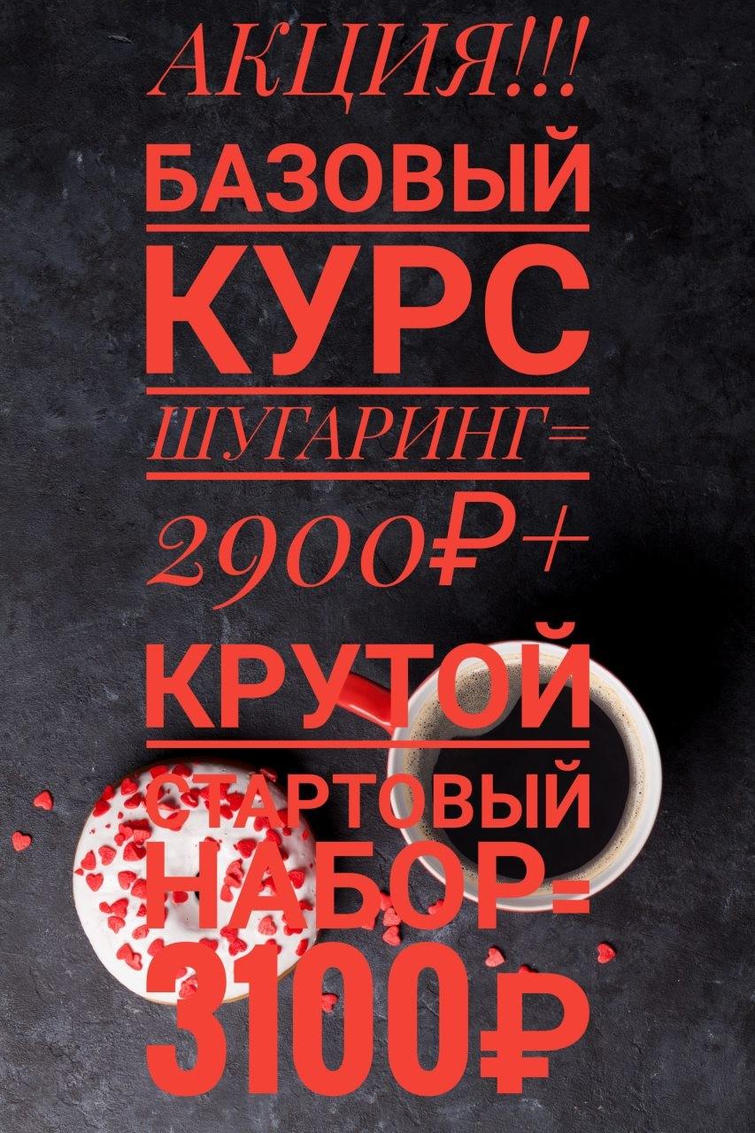 БАЗОВЫЙ КУРС ШУГАРИНГА