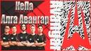 Avangar Дастан и его команда мечты 2019 КеПа АЛГА АВАНГАР