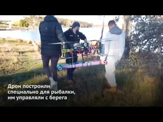 Австралиец прикрепил себя к дрону и полетел на рыбалку