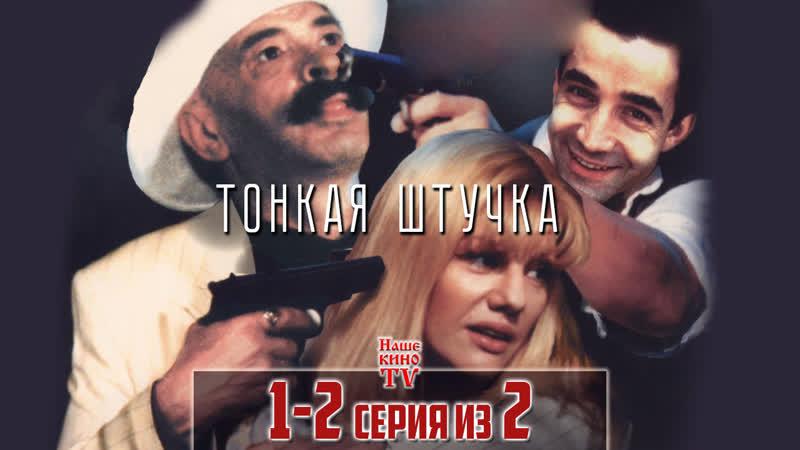 Тонкая штучка 1999 (боевик, драма). 1-2 серии из 2