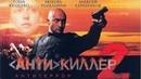 Антикиллер 2: Антитеррор 2003 Россия боевик