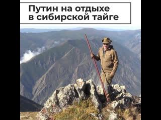 Путин на отдыхе в сибирской тайге