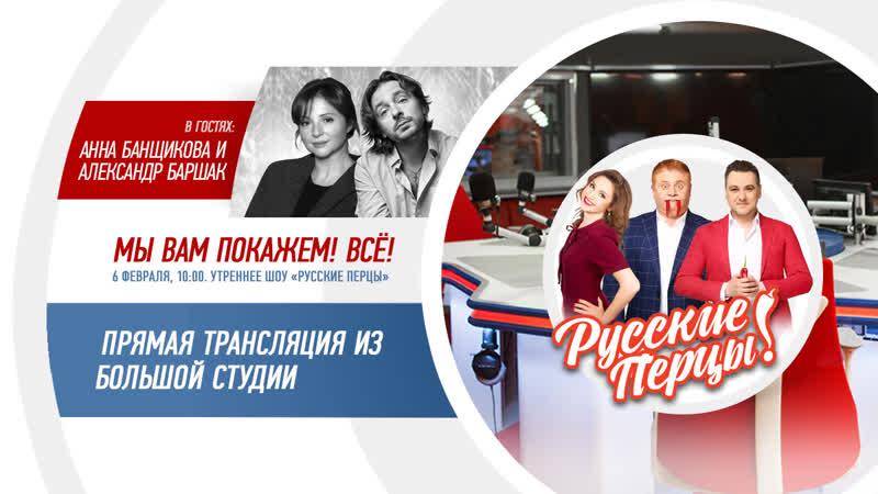 Анна Банщикова и Александр Баршак в Утреннем шоу Русские Перцы