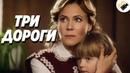 ЭТОТ ФИЛЬМ НЕВОЗМОЖНО ЗАБЫТЬ! Три дороги Российские мелодрамы, фильмы онлайн hd