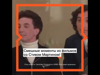 Ростелеком Стив Мартин