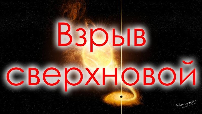 Космические убийцы во Вселенной Сверхновая звезда Взрыв сверхновой