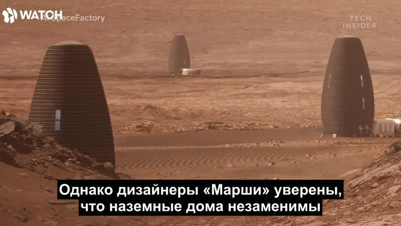 Как могут выглядеть дома на Марсе ЖЮ перевод