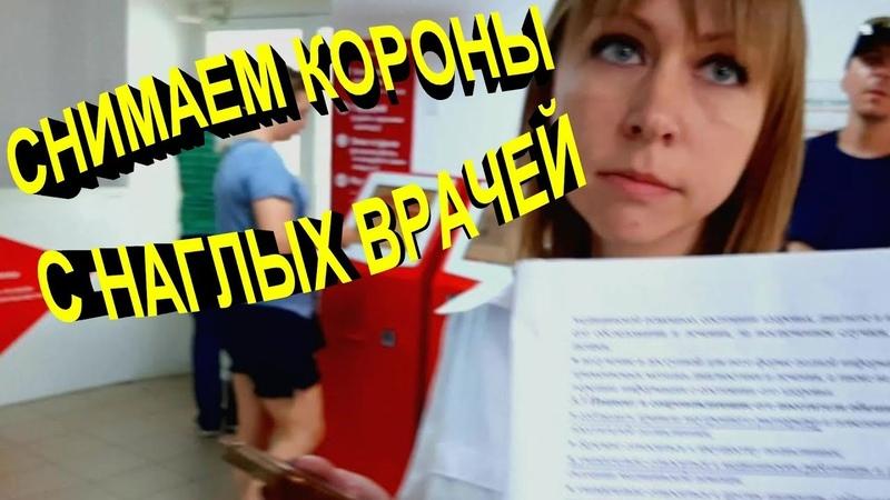 Снимаем короны с наглых врачей !! Пособие для терпил ! Лечение в России
