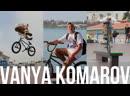 Ваня Комаров скейтпарк FKramps в Артбухте Севастополя