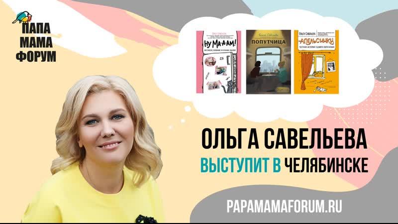 Спикер ПАПА МАМА ФОРУМ Ольга Савельева