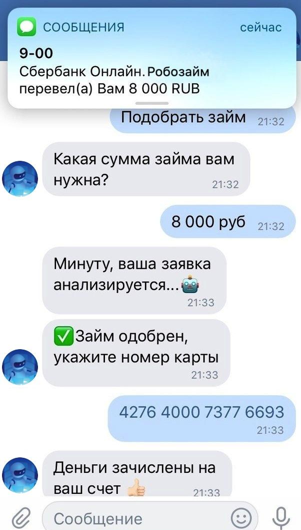 Как получить займ от 1 000 до 30 000 рублей?
