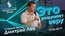 Это разрушает веру (Школа веры)   Дмитрий Лео - 15.06.2019