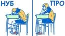 Как Спать В Классе Как Профи