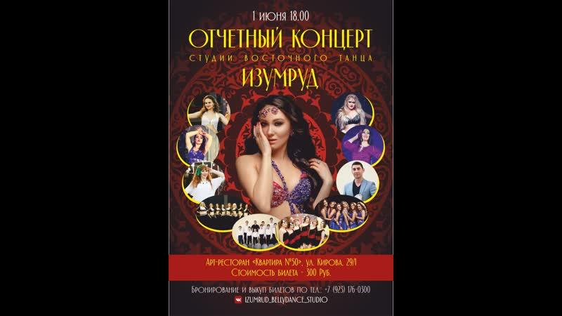 СВТ Изумруд Отчетный концерт лето 2019