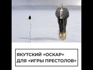 """Якутский оскар для """"Игры престолов"""""""