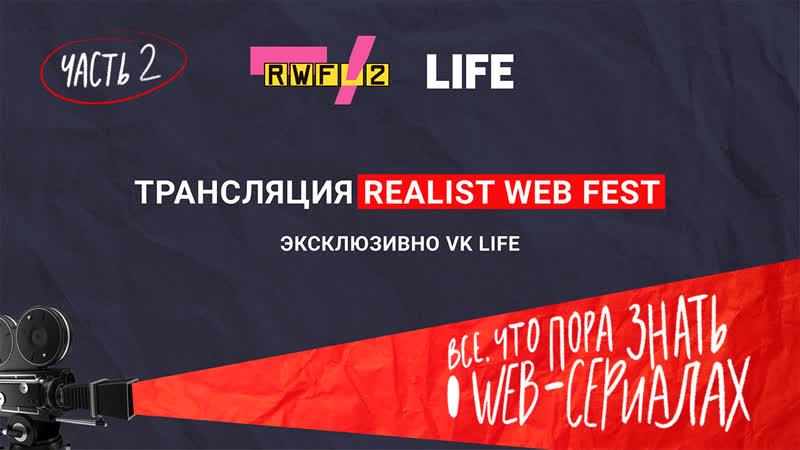 «Кураж-Бамбей» на фестивале веб-сериалов «Реалист»