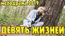 Потрясающий Сериал ПРЕМЬЕРА 2019 - ДЕВЯТЬ ЖИЗНЕЙ/ Русские мелодрамы 2019, русский сериал