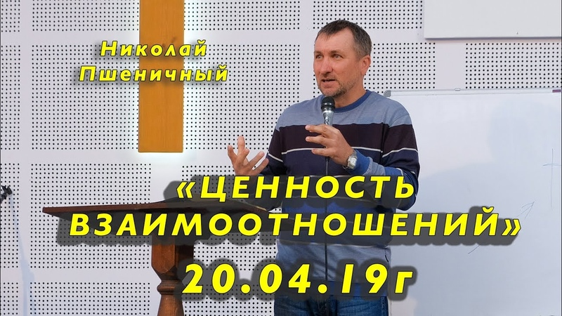 Cеминар ЦЕННОСТЬ ВЗАИМООТНОШЕНИЙ 20 04 2019 г Пшеничный Н И