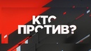 Кто против? : социально-политическое ток-шоу с Михеевым и Саралидзе от 17.07.2019