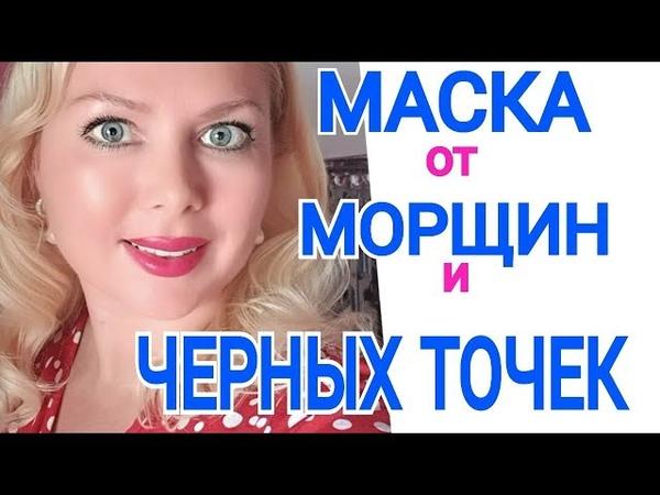 МАГИЧЕСКАЯ МАСКА для ЛИЦА С ЯЙЦОМ от ЧЕРНЫХ ТОЧЕК и МОРЩИН