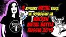 Пять лучших метал групп которые могли представлять РОССИЮ на WACKEN Metal Battle 2019