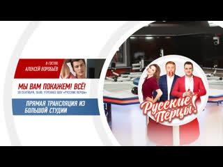 Алексей Воробьёв в Утреннем шоу Русские Перцы