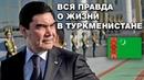 Ужас что происходит в Туркменистане За и против