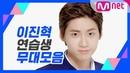 [컨셉 평가 전 복습 TIME!] 이진혁 연습생 무대 모음 @프로듀스 X 101