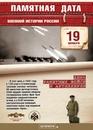 В этот день в 1942 году в утра в Сталинграде залпами катюш началась 80-минутная артподготовка