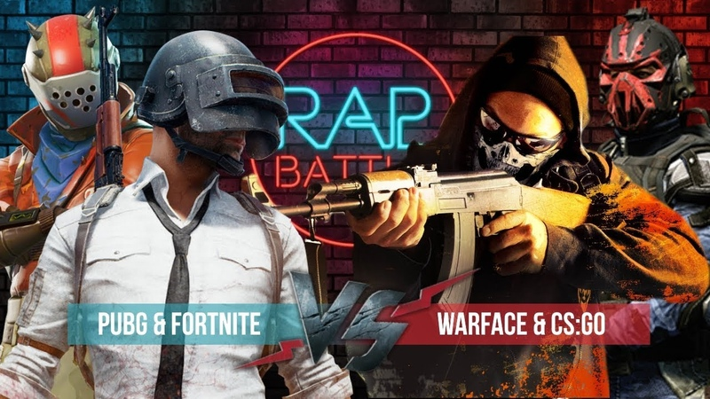 Рэп Баттл 2x2 - Warface CS:GO vs. PlayerUnknown's Battlegrounds (PUBG) Fortnite