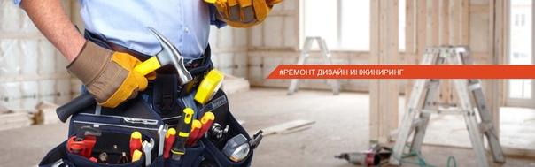 Нужна бригада по ремонту или специалист по дизайну Сравните цены на ваш заказ и выберите специалиста по вашим