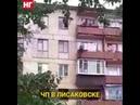 Мужчина сорвался с балкона в Лисаковске