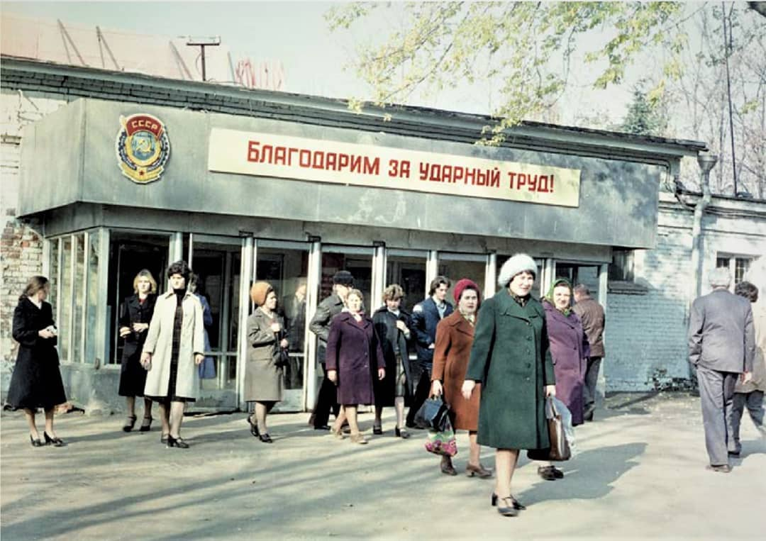 Привет из прошлого  1978 год, Загорск. Проходная завода