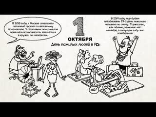Вежливые русские - Какие у нас старики (Серия 52)