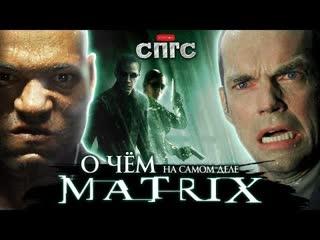 НЕО не человек! - скрытый смысл трилогии Матрица - СПГС