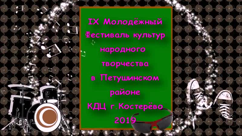IX Фестиваль культур в г Костерёво
