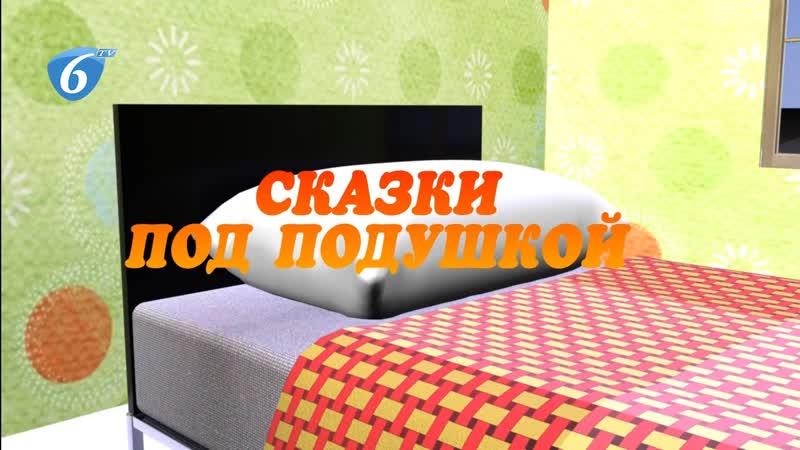 Сказки под подушкой. Выпуск №13
