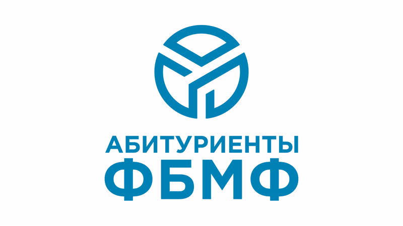 100 вопросов дирекции ФБМФ часть 3