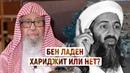 Бен Ладен хариджит или нет? Правильны ли его поступки? Шейх Фаузан!