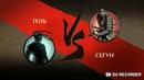 Shadow fight 2 Битва (9) с Сегуном и с телохранителями