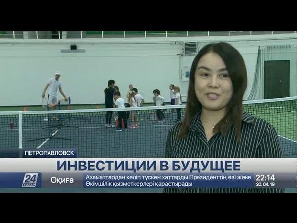 Детсадовцы в СКО получили возможность заниматься большим теннисом