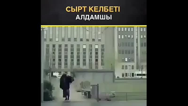 Адамның кейіпіне қарап сынамаңыз!
